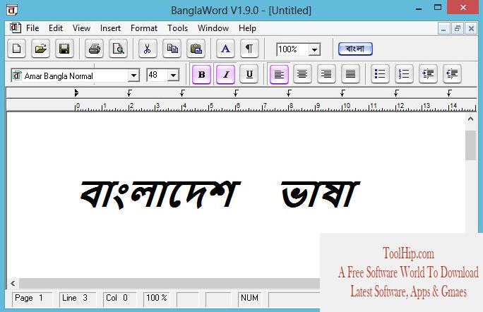 Bangla Word Software Free Download